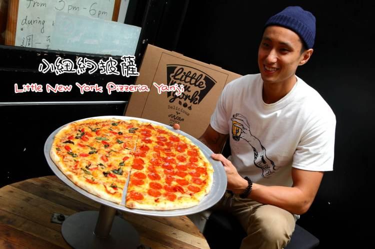[台北松山]隨興不拘束的紐約style,紐約魂、台灣心碰撞出最美味的披薩!小紐約披薩Little New York Pizzeria Yanji