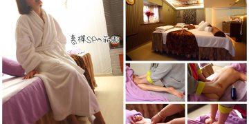 [台北士林]全包廂式舒壓按摩服務,專業按摩師技術到位,還有孕婦按摩服務唷!慕禪SPA莊園