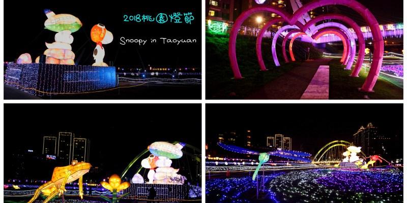 [桃園蘆竹]2018桃園燈節南崁竹夢橋燈區,Snoopy in Taoyuan!史努比主燈敲可愛!還有互動式主題燈區唷