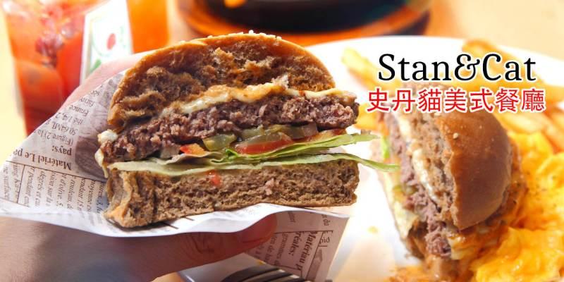 [台北大安]超豪邁大份量美式漢堡,還能客製化!加50元可樂暢飲!Stan&Cat 史丹貓美式餐廳