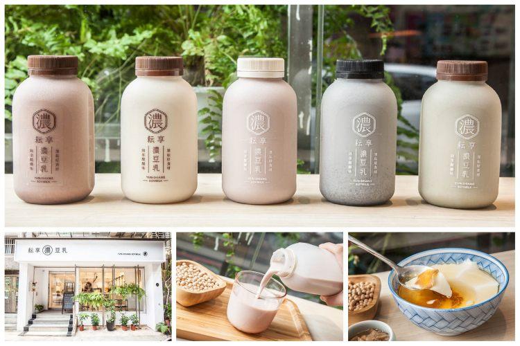[台北松山]品豆乳的醍醐味,豆乳達人,絕對堅持的職人精神! 耘享濃豆乳