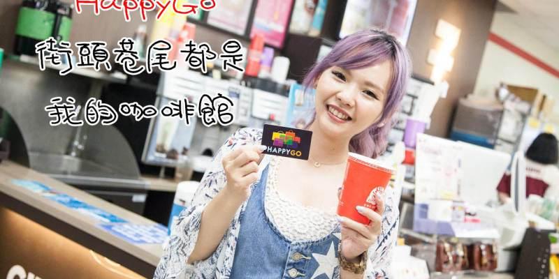 HAPPY GO快樂購集點卡活動,「旅行x履行」旅遊補給站,街頭巷尾都是我的咖啡館!Happy Go點數換7-11、全家、OK、萊爾富指定拿鐵咖啡!