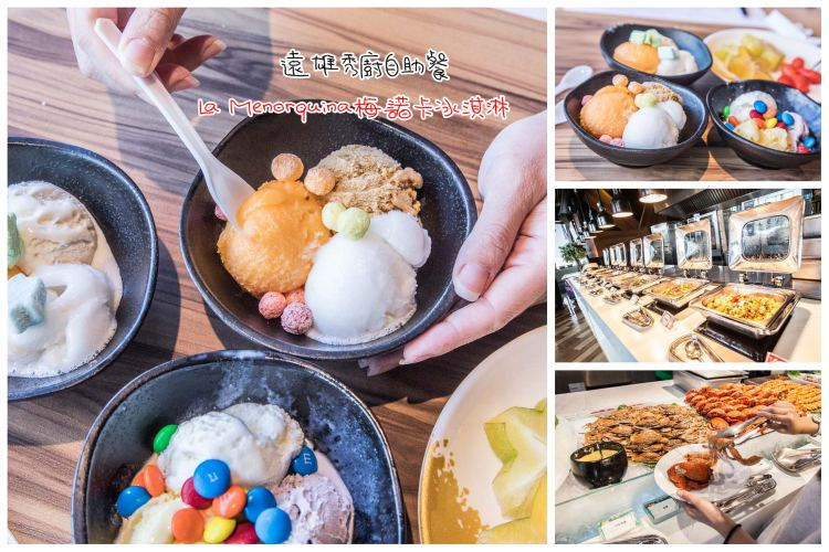 [新北汐止]遠雄秀廚自助餐X西班牙La Menorquina梅諾卡冰淇淋!(西班牙原裝進口、米其林星級廚師推薦冰淇淋)