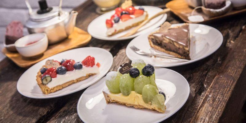 [新竹北區]小巷弄中的傳奇甜點店,新竹最強水果塔,晚來限量沒得吃!一百種味道派塔專門店