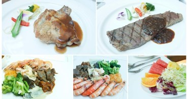 【台南安平區-美食】台邦商旅|台南聚餐|半自助式吃到飽 ~ 帕莎西餐廳