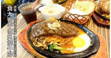 【台南東區-美食】加麵加醬不加價|有厚度的牛排.雞腿|濃湯.飲料喝到飽~食大客平價炙燒牛排