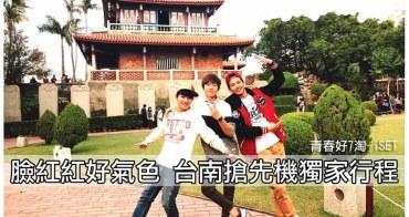 【青春好7淘-台南】臉紅紅好氣色 台南搶先機獨家行程(2017年02月23日)