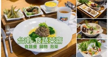 【台南市安平區-美食】少油低鹽蔬食餐,還提供品茶服務~~食蔬茶齋(預約制)