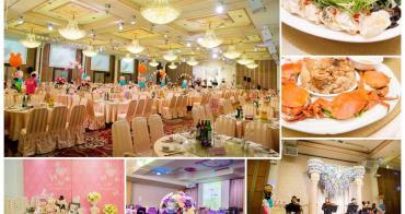 【台南永康-宴客】訂婚|結婚|挑高七米空間|證婚亭|無樑柱設計|舞台燈光秀|多樣宴會廳~情定婚宴城堡