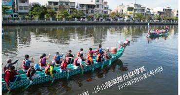 【台南市活動】夜間龍舟賽~~2015台南國際龍舟錦標賽