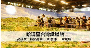【高雄市鼓山區-景點】復刻台灣鐵道人文風情~~高雄哈瑪星台灣鐵道館