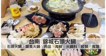 【台南中西區-美食】石頭火鍋│蔬食鍋│有提供素食│火鍋就是要炒過才香噴噴 ~~ 錦城石頭火鍋
