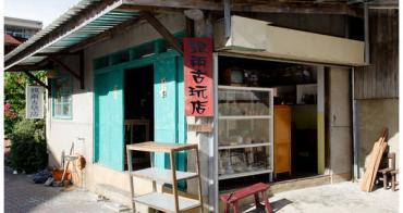 【台南市安平區-消費】銀兩古玩店(古玩、老物)