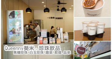 【台南美食】用糖熬煮的珍珠~~葵米。珍珠飲品專售(東寧2號店)(已歇業)