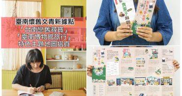【台南市旅遊刊物】「台南戀舊尋寶」及「臺南博物館旅行」特色主題地圖摺頁開放索取