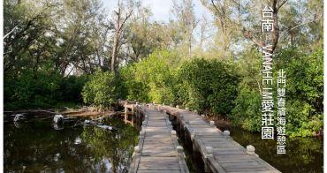 【台南市北門區-景點】台南有海有森林的秘境~~VANAHEIM愛莊園(雙春濱海遊憩區)