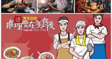 【台南市活動】台南美食節實境遊戲 扮演偵探挖掘料理的初心(10月21日起開跑,將持續一個月)