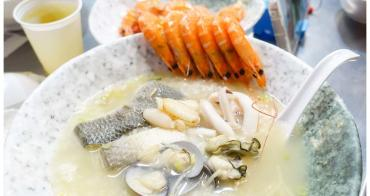 【台南中西區-美食】網路評價高的海鮮粥|料多實在|爆料海鮮粥|隱藏版大碗海鮮粥需預訂 ~ 一允堂海鮮粥(已搬家)