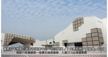 【台南安南區-景點】最新熱門打卡點│超好拍的高腳屋~台江國家公園遊客中心(台江學園)