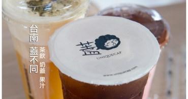 【台南市南區-飲料】連鎖奶蓋茶飲~~~~~蓋不同奶蓋專賣(台南西門店)