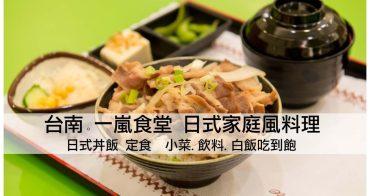 【台南市東區-美食】源自澳洲的日式家庭風料理~一嵐食堂
