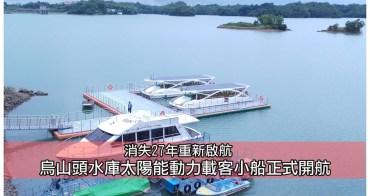 【台南旅遊資訊】消失27年重新啟航~烏山頭水庫太陽能動力載客小船正式開航