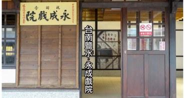 【台南市鹽水區-景點】走過一甲子的老戲院~~永成戲院