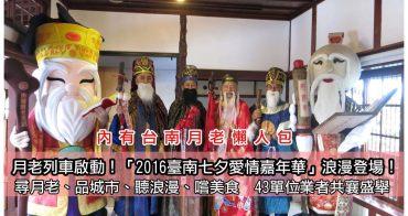【台南活動】月老列車啟動!「2016臺南七夕愛情嘉年華」浪漫登場!(內有台南拜月老懶人包)