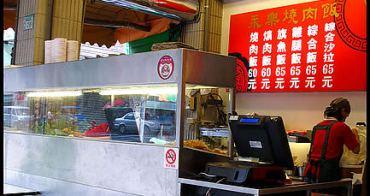【台南市中西區-美食】永樂燒肉飯(創始總店)
