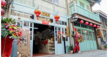 【台南中西區-景點】台南歷史名人│神農街不只是新玩意│來走走清末.日據名人的家~許藏春故居