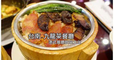 【台南市中西區-美食】上過美食節目的港式餐廳飲茶文化~~九龍茶餐廳