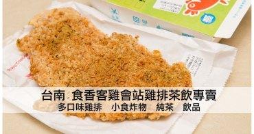 【台南市中西區-美食】堪稱地上最強的雞排店~~食香客雞會站雞排茶飲專賣