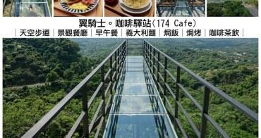 【台南東山區-美食】東山無敵山景│全透明玻璃天空步道~~174翼騎士咖啡驛站