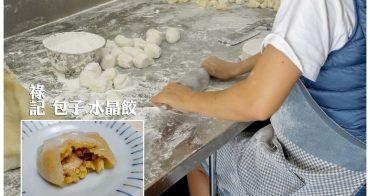 【台南中西區-美食】台南隱藏版美食 百年老店~~祿記包子(包仔祿)