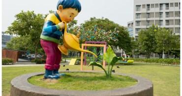 【台南市善化區-公園】在台南遇見幾米#湖濱雅舍幾米公園#