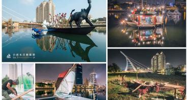 【台南中西區-活動】夜間點燈|打造閃耀運河藝術地景|2017/10/07-29|運河星鑽公園~第三屆台南水岸藝術節