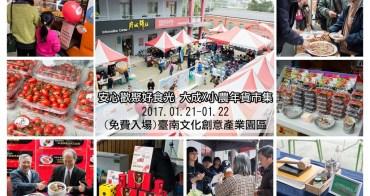 【台南東區-市集】臺南文化創意產業園區假日市集〝安心歡聚好食光 大成X小農年貨市集〞