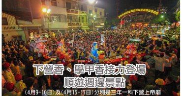 【台南市活動-活動】下營香、學甲香接力登場  順遊週邊景點