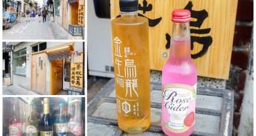 【台南中西區-飲料】神農街販賣機|日本汽水|台灣烏龍茶|烏龍奶~景虹金烏烤烏龍茶