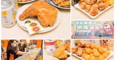 【台南中西區-美食】埔里美食台南插旗|國華街美食|自己的口味自己搖|台式沾醬炸雞~犁田鹹酥雞