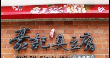 【南區-餐飲】豪記臭豆腐(臭豆腐.清蒸豆腐.古早味)(已歇業)