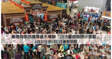【台南美食前往香港宣傳】香港荷里活廣場『2016臺南街頭小食節』(至5/2止)