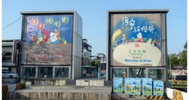 【台南市中西區活動】中秋期間限定~~海安綵燈節(內有3D光雕秀影片喔)