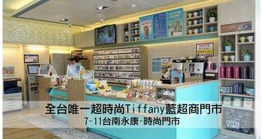 【台南市永康區-超商】全台唯一超時尚《Tiffany藍》超商~7-11時尚門市