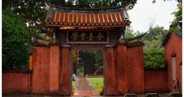 【台南市中西區-景點】台南孔子廟(一級古蹟)