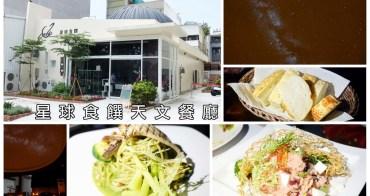 【台南安平區-美食】永華路美食|全台首創蔬食天文館餐廳|邊吃飯邊賞星空 ~ 星球食饌