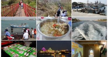 【一日遊 - 故事旅遊假期】藍色公路之牽罟漁村行(台南.高雄)