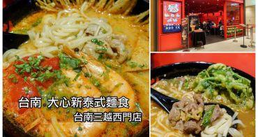 【台南市中西區-美食】台南新天地瓦城品牌麵食~~大心新泰式麵食