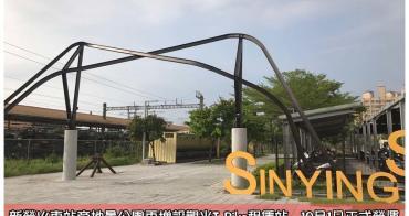 【台南市-觀光交通】結合新營火車站旁地景公園全新完工,再增設一處觀光T-Bike租賃站,並於10月1日正式營運