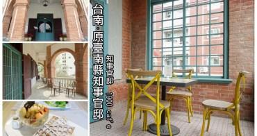 【台南市東區-景點】原臺南縣知事官邸(1900 caf'e) & 衛民街地下道3D彩繪